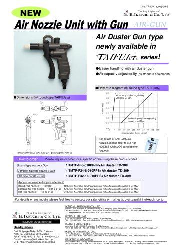 Air duster gun