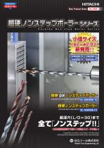 Carbide Non Step Borer series