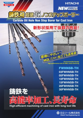 Carbide Oil Hole Non Step Borer for Cast Iron