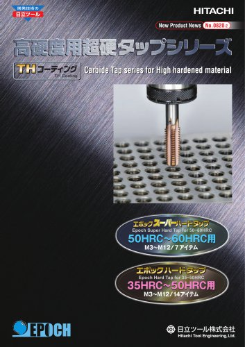 Carbide Tap series for High hardened material