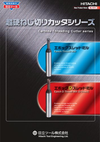 Carbide Threading Cutter series