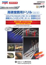 Drills for High-hardness Steels