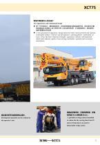 New XCMG truck crane 75 ton hydraulic mobile jib crane XCT75 - 11