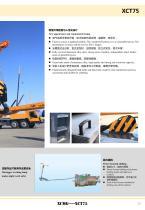 New XCMG truck crane 75 ton hydraulic mobile jib crane XCT75 - 13