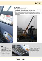 New XCMG truck crane 75 ton hydraulic mobile jib crane XCT75 - 15