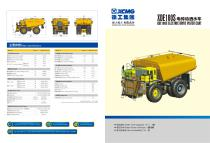 XCMG 100m³ Electric Drive Water Cart XDE100S - 1