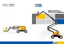 XCMG 14m Electrical Articulated Aerial Work Platform GTBZ14JD - 1