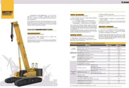 XCMG 220 ton Telescopic Boom Crawler Crane XGC220T