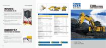 XCMG 300Ton Mining Hydraulic Excavator XE3000 - 1