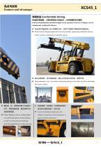 XCMG 45 ton port reach stacker container reach stacker XCS45 reach stacker crane - 7