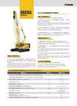 XCMG 55 ton Crawler Crane XGC55 - 1