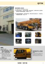 XCMG 75 Ton Truck Crane QY75K, Max. lifting height is 64m - 13