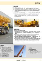 XCMG 75 Ton Truck Crane QY75K, Max. lifting height is 64m - 7