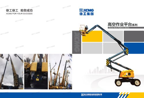 XCMG Aerial Work Platform Product Lines