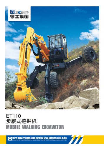 XCMG ET110 and ET111 Mobile Walking Excavator