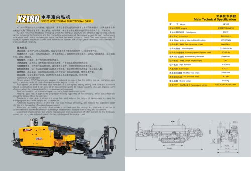 XCMG Horizontal Directional Drill XZ180