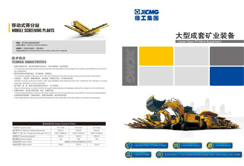 XCMG Mobile Screening Plants, applicable to all natural stones and scrap construction materials