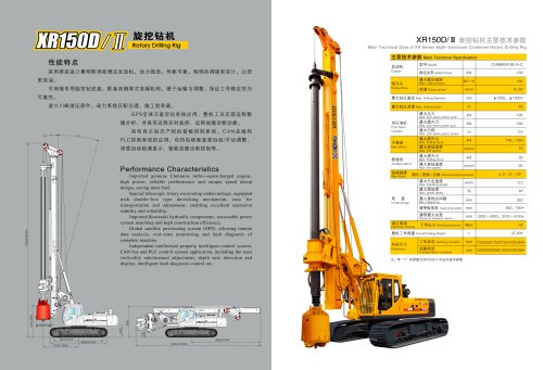 XCMG Rotary Drilling Rig XR150D/II