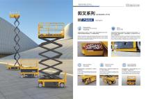 XCMG scissor lift platform - 2