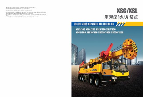 XSL5/260 XCMG Water Well Drilling Rig