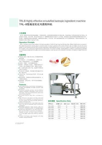 inline powder water mixing machine