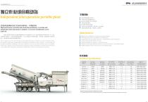 SBM K Series Mobile Crusher for quarry and ore - 7