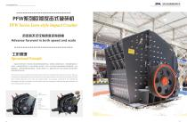 SBM PFW Series Impact Crusher for Stone and Ore - 2