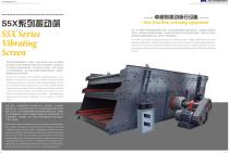 SBM S5X Vibrating Screen for Stone and Ore - 2