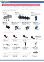 910-059E General Products Guide - 10