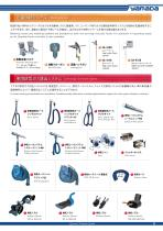 910-059E General Products Guide - 11