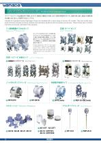 910-059E General Products Guide - 6