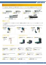910-059E General Products Guide - 7