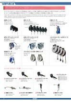 General Products Guide - 10
