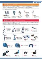 General Products Guide - 11