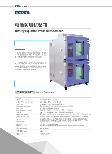 Battery Explosion Proof Test Chamber
