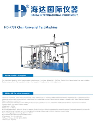 Chair universal test machine