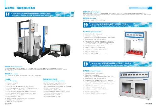 computer high low temperature tensile test machine