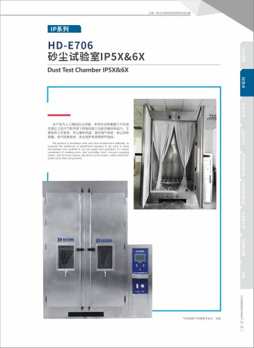 Dust Test Chamber IP5X6X