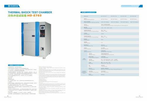 HD anti-yellowing aging test chamber in haida test equipment
