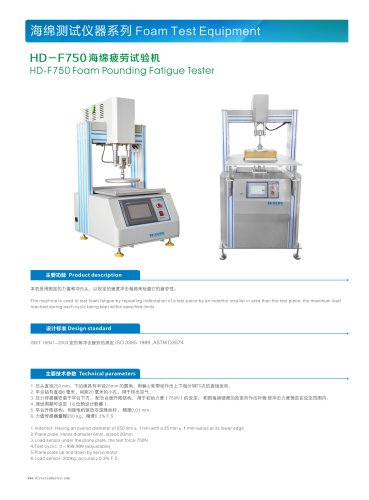 HD foam pounding fatigue tester for foam compressive test in haida test equipment