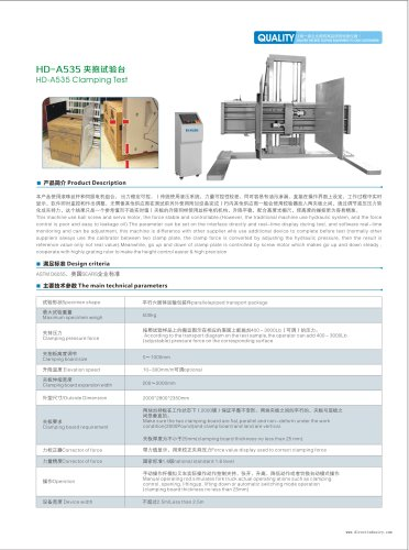 HD packaging clamp tester for package test in haida test equipment