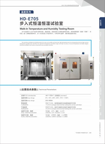Walk-in Temperature and Humidity Testing Room