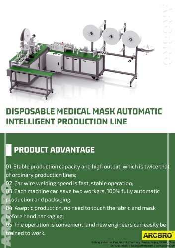 DISPOSABLE MEDICAL MASK AUTOMATIC INTELLIGENT PRODUCTION LINE