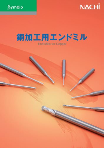 End Mills for Copper