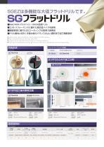 SG Flat Drill - 2