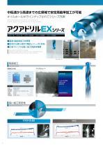 AQUA Drill EX Series - 2