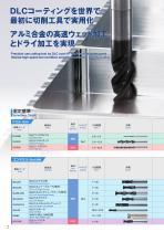 DLC Drill & DLC-mill Series - 2