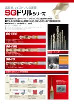 SG Drill Series - 2