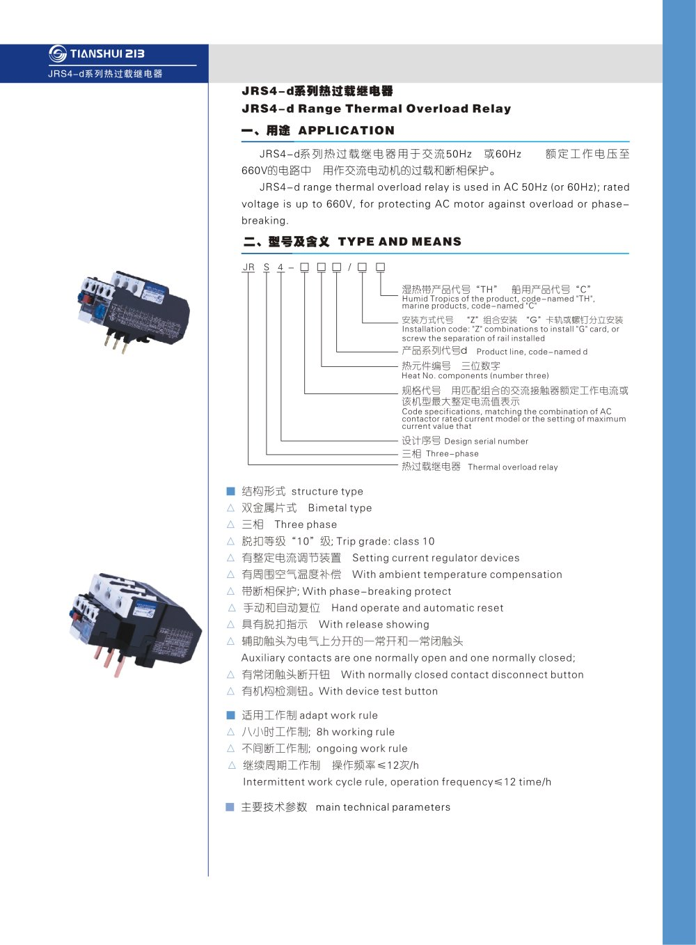 Jrs4 D Series Thermal Overload Relay Tianshui 213 Electrical Normally Open Or Closed 1 8 Pages