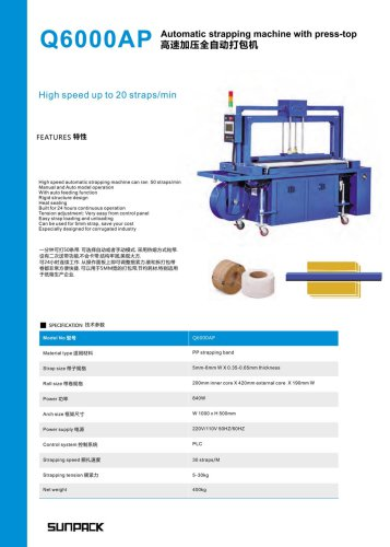 automatic strapping machine / pallet / high-speed / mobile Q6000AP